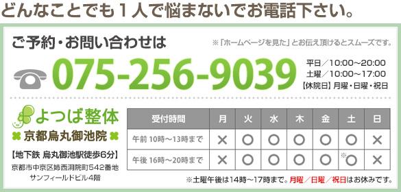 お問い合わせは075-256-9039
