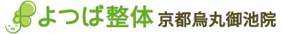 京都市中京区 烏丸御池駅徒歩6分「よつば整体」